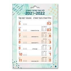 לוח שנה 11/16.5 ס'מ חגים 630351