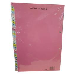 חוצצים קרטון 1-31 צבעוני 240 גרם