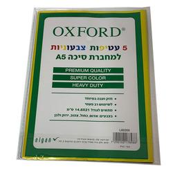 עטיפות למחברת 5 יח' צבע אוקספורד PVC