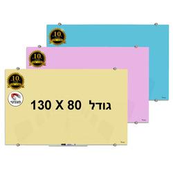 לוח מחיק זכוכית מגנטי צבעוני 80/130