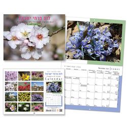 לוח שנה פרחי ישראל 24/30 ס'מ 630339