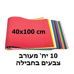 לוח סול 10 יח' מעורב צבעים 40/100 ס'מ