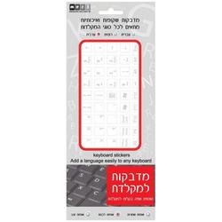 מדבקות למקלדת אותיות לבנות - רקע שקוף עברית