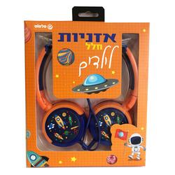 אוזניות ילדים חלל