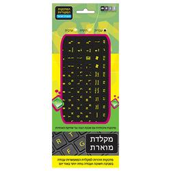 מדבקות למקלדת שחור עברית/אנגלית ירוק