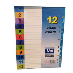 חוצצים פלסטיק A4 1-12 UNI