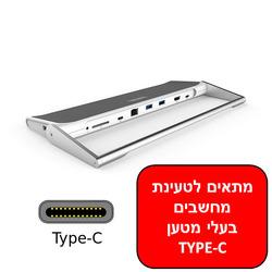 תחנת עגינה אוניברסלית UNITEK USB TYPE-C