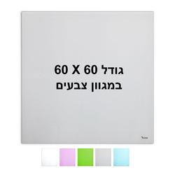 לוח מחיק זכוכית מגנטי תליה נסתרת 60X60