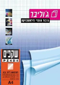 שקף לליזר צבע פס מודבק גוליבר PZ4D4