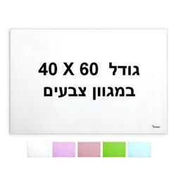 לוח מחיק זכוכית מגנטי תליה נסתרת 40X60