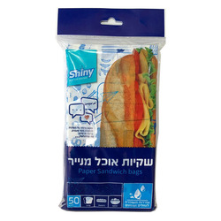 שקיות אוכל מנייר 50 יח' Shiny