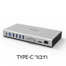 תחנת עגינה אוניברסלית Gold Touch TYPE-C ST-U-1170