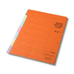 חוצצים קרטון 1-7 צבעוני 3 סטים