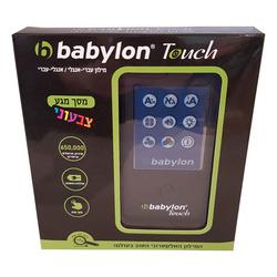 מילון שפות Babylon Touch מסך מגע