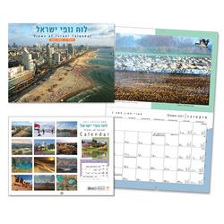 לוח שנה נופי ישראל 24/30 ס'מ 630338