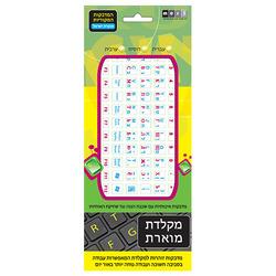 מדבקות למקלדת לבן עברית/אנגלית/רוסית